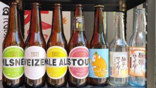 地ビールのボトル